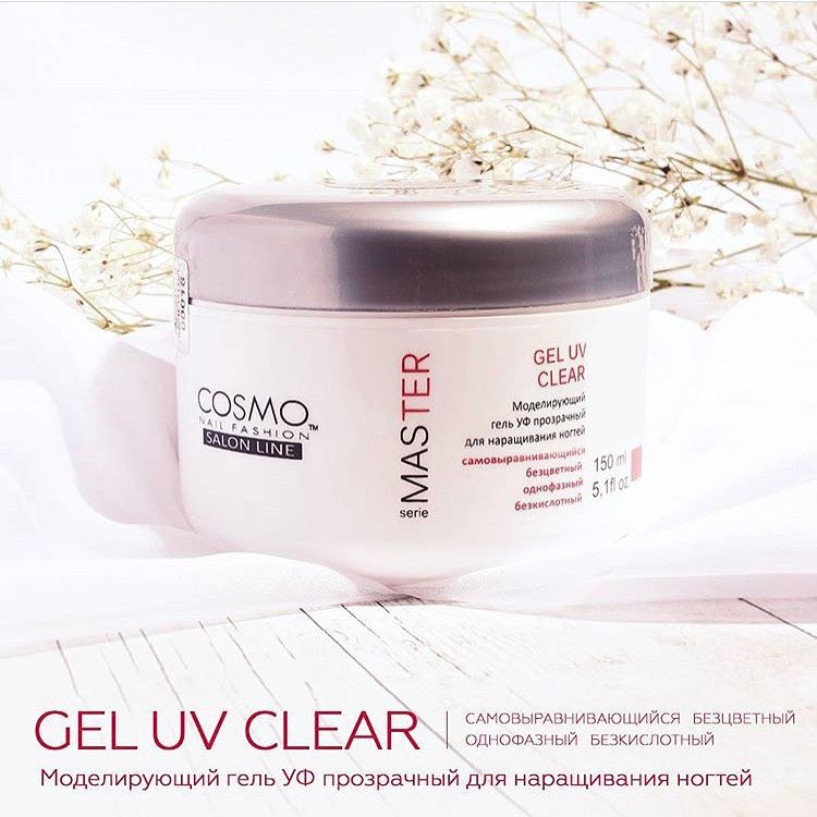 Гель Cosmo Clear 150 мл.