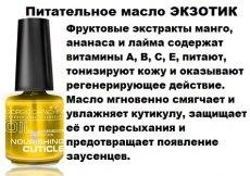 Capachini Питательное масло для кутикулы 16 мл Экзотик