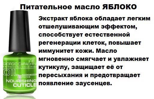 Capachini Питательное масло для кутикулы 16 мл Яблоко