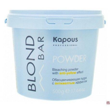 Обесцвечивающая пудра с антижелтым эффектом серии Blond Bar Kapous, 500 г.